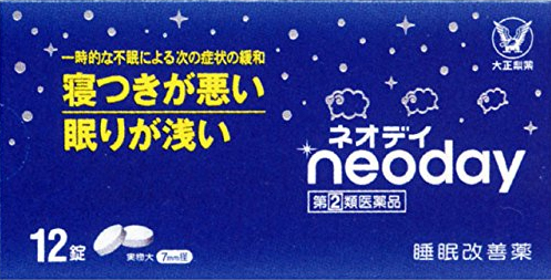 【指定第2類医薬品】ネオデイ 12錠/大正製薬
