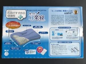 東京西川の枕 もっと肩楽寝 外箱の説明