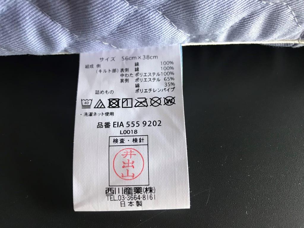 東京西川の枕「もっと肩楽寝」洗濯表記