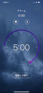 Somnus起床