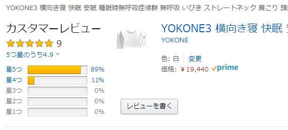 横寝枕YOKONE3amazonレビュー