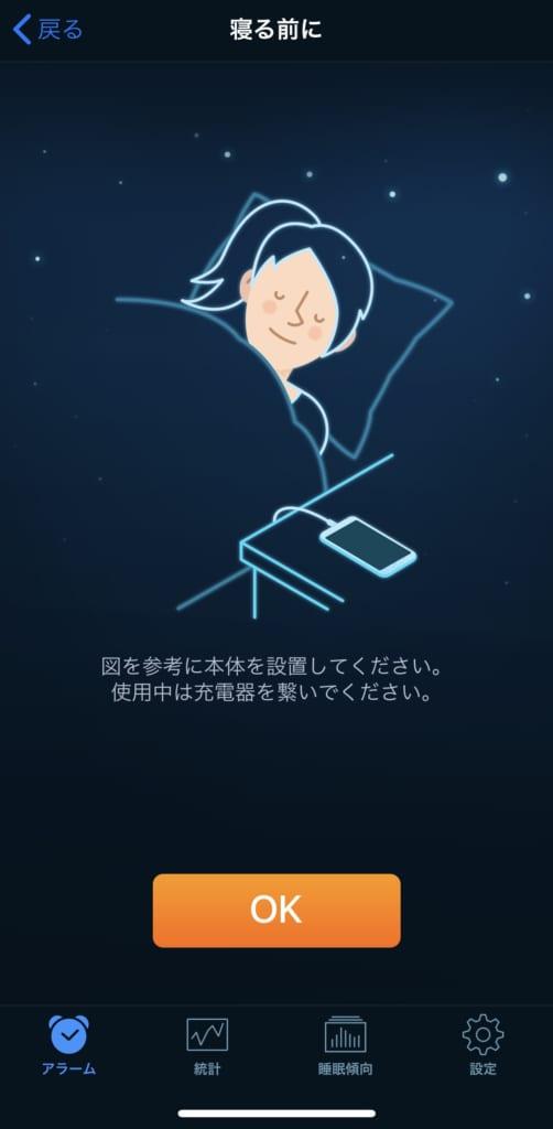 Sleep Cycle開始ボタン
