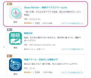 Sleep Meister Ranking1位